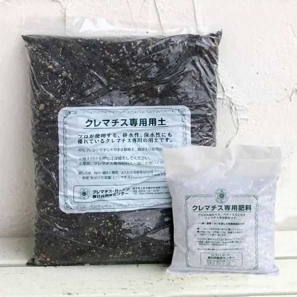 クレマチス専用土と肥料のセット
