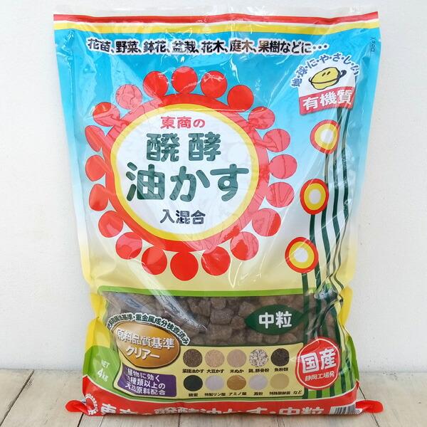 醗酵油かす(発酵油粕)中粒4kg(4-6-2)