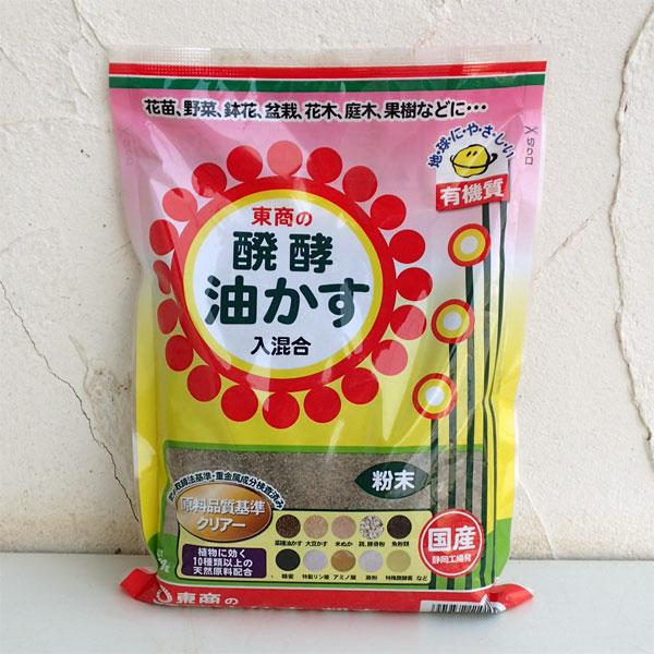醗酵油かす(発酵油粕)粉末650g(4-6-2)