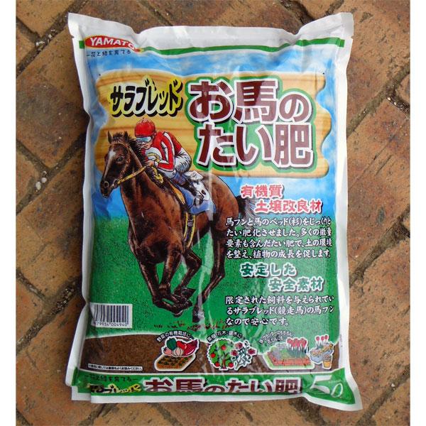 堆肥:お馬の堆肥5リットル入り