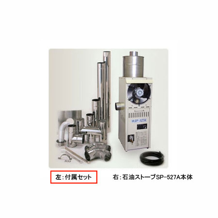 石油暖房機SP-527A用付属セット(暖房機本体を除く付属部品のセット)