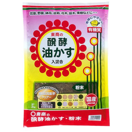 醗酵油かす(発酵油粕)粉末2kg(4-6-2)