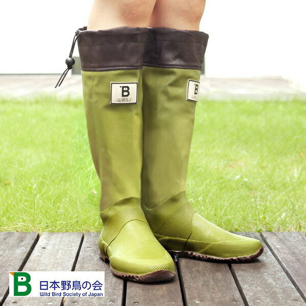 バードウォッチング長靴メジロ M(収納袋付)