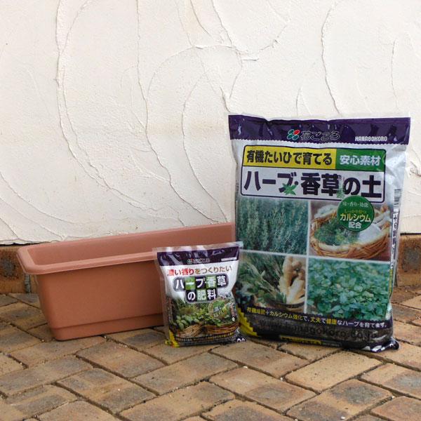 ハーブ用 ホームプランター65TRと土と肥料のセット