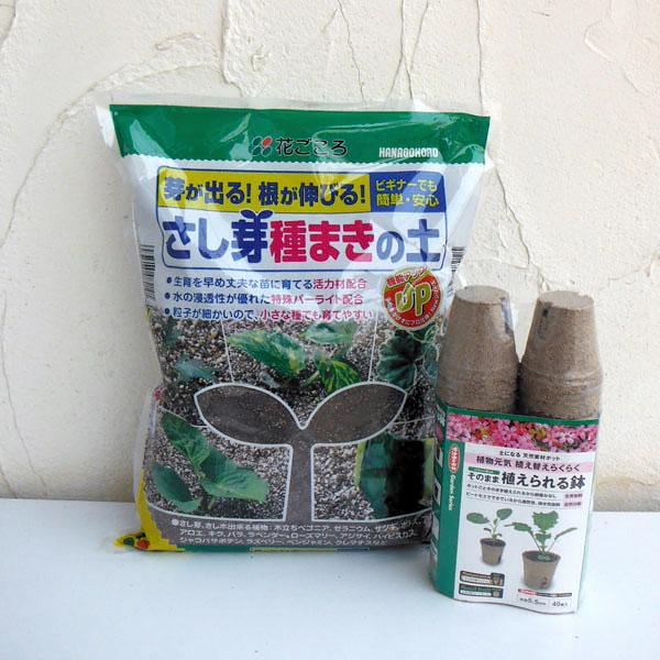 ジフィーポット丸型5.5cm 40個とさし芽種まきの土5リットルのセット