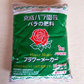 元肥・追肥:バラ用:フラワーメーカー地植え用1kg 3袋セット(バラ専用肥料 元肥・追肥に)