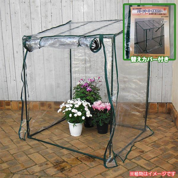 ビニール温室グリーンキーパー 段なしと替えカバー