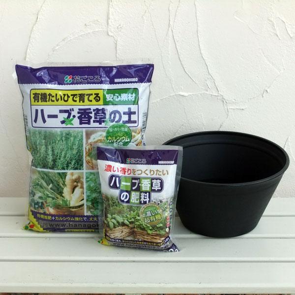ハーブ用 平鉢 寄せ植えジョイ 9号と土と肥料のセット
