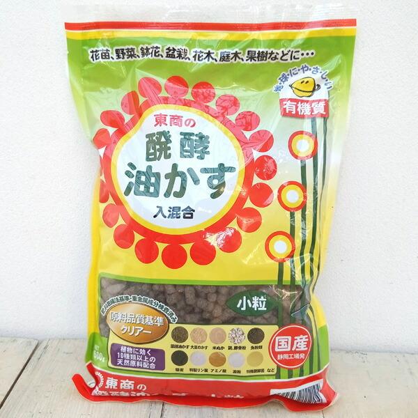 醗酵油かす(発酵油粕)小粒600g(4-6-2)