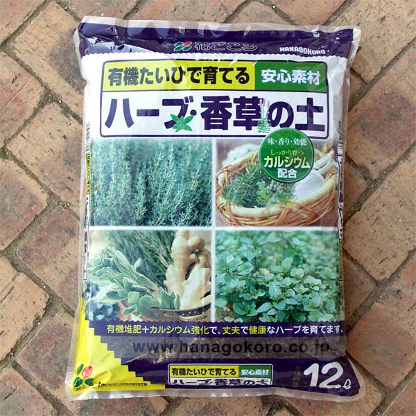 ハーブ・香草の土12リットル入り(培養土) *