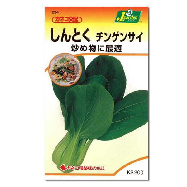 チンゲンサイ:しんとく[野菜タネ]