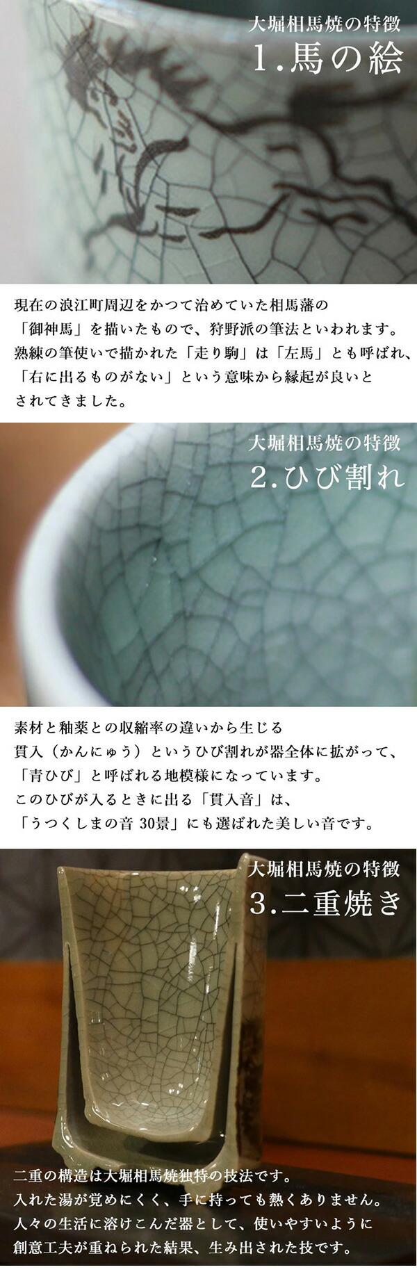 大堀相馬焼説明2