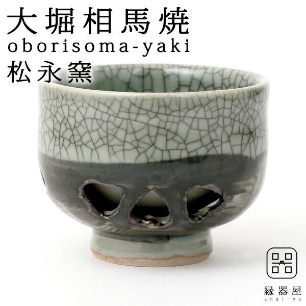 二重煎茶碗