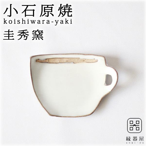マグカップ豆皿