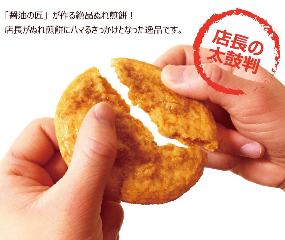 醤油の匠が作る絶品ぬれ煎餅