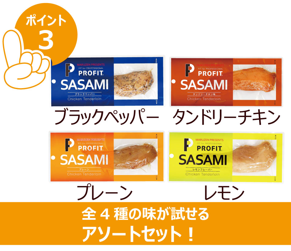 4種類の味が試せるアソートセット