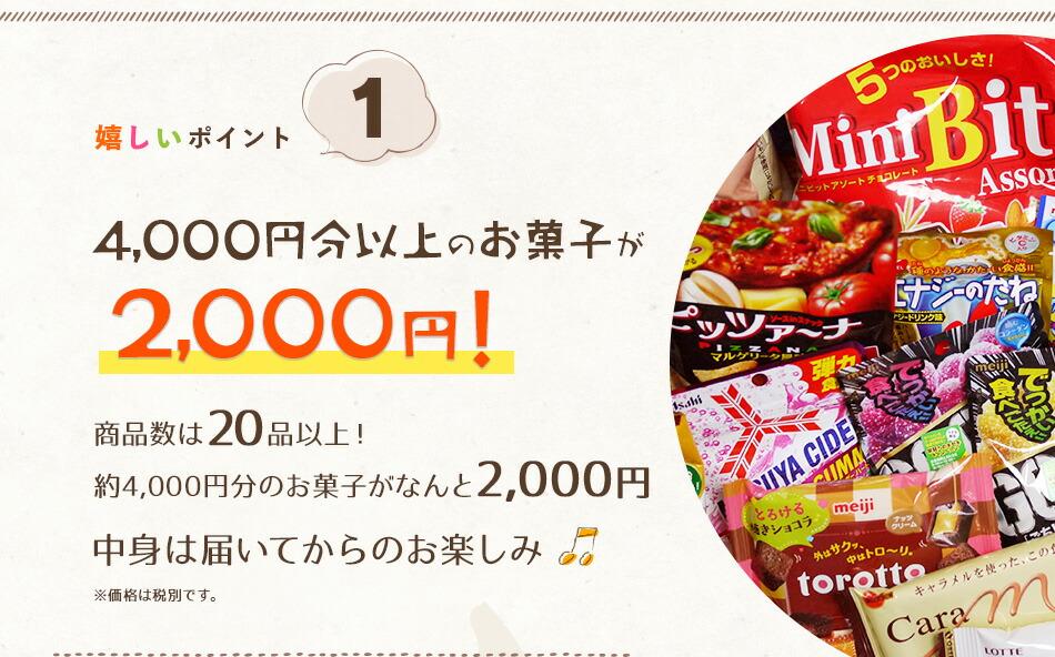 嬉しいポイント14,000円分以上のお菓子が2,000円!