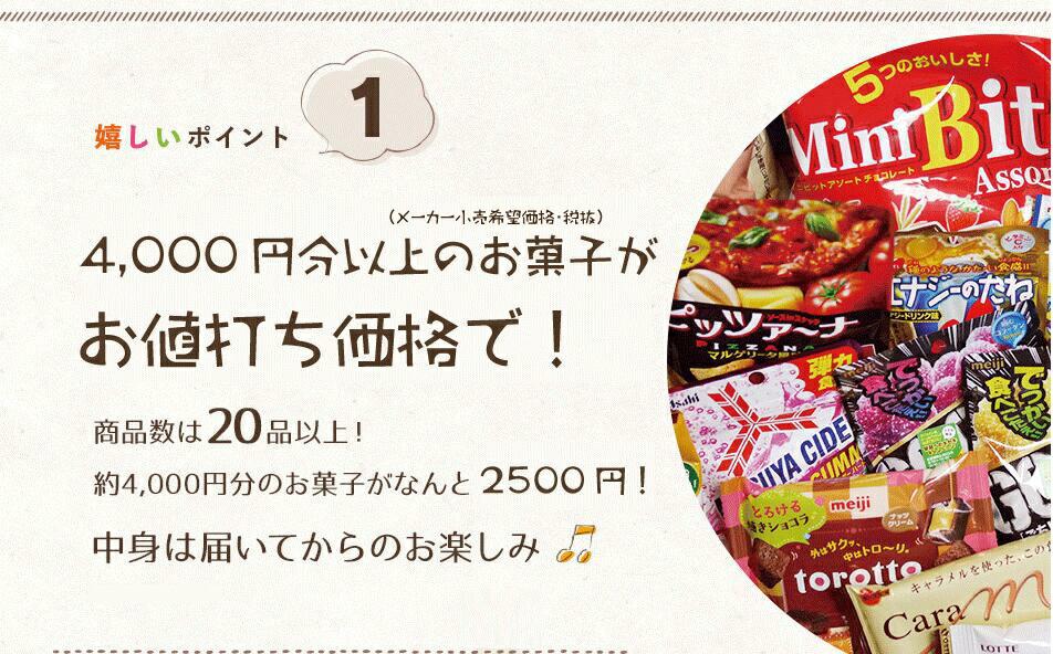 嬉しいポイント14,000円分以上のお菓子が2,500円!