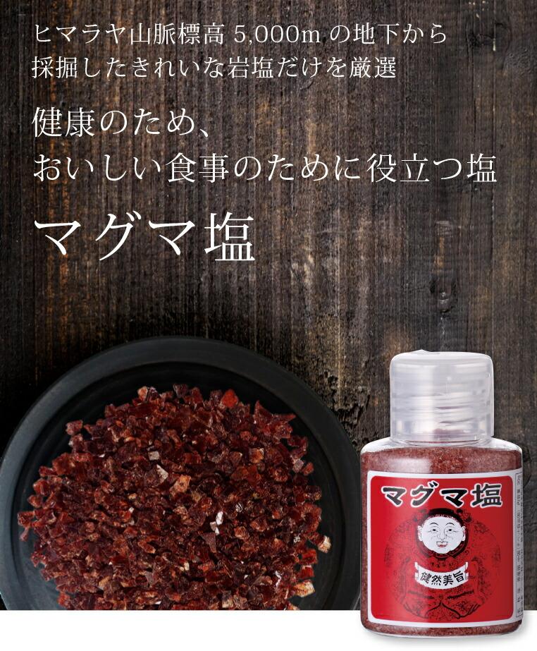 健康のため、おいしい食事のために役立つ塩「マグマ塩」