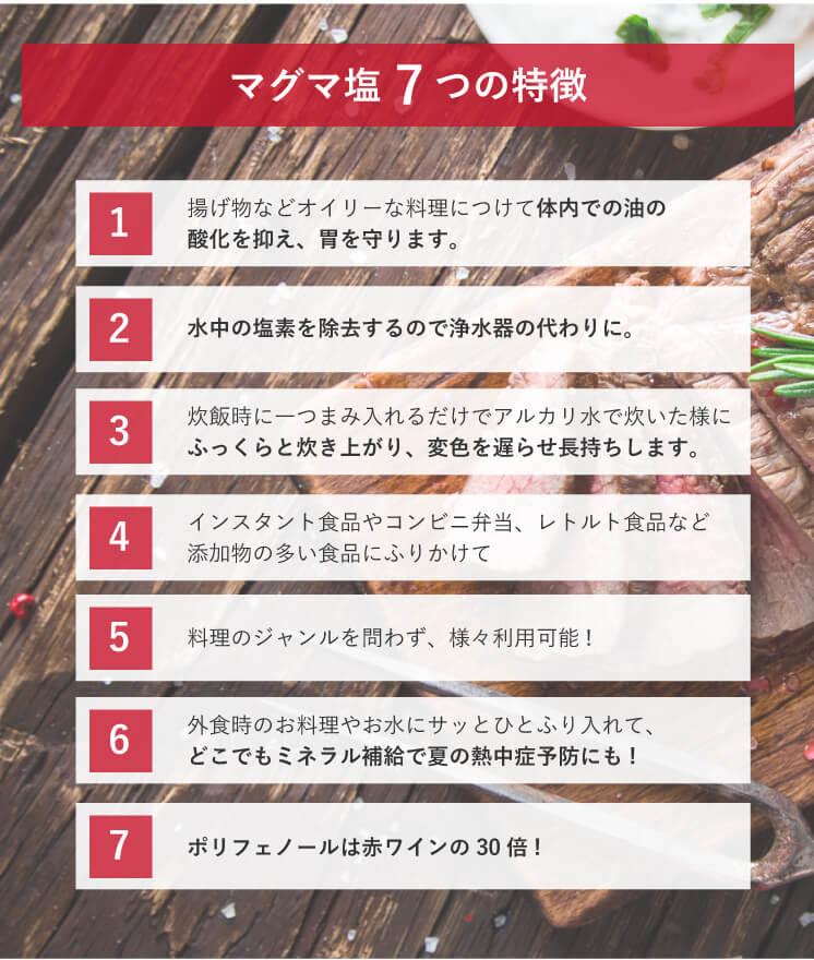 マグマ塩7つの特徴