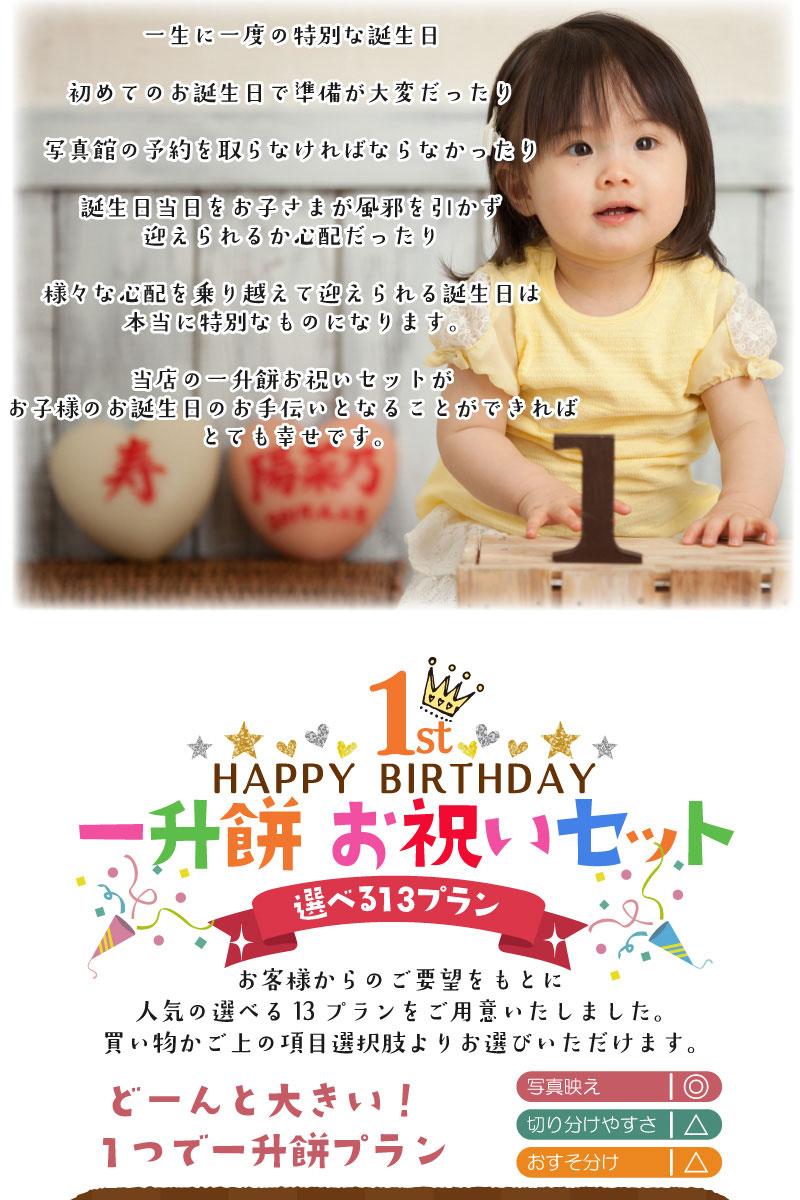 背負い餅や踏み餅とも言われ全国各地で1歳の誕生日をお祝いするのが一升餅のお祝いです。