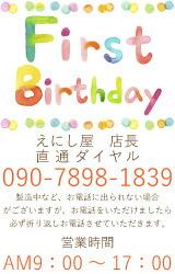 背負い餅や踏み餅とも言われ全国各地で1歳の誕生日をお祝いするのが一升餅のお祝いです。えにし屋の一升餅のお祝いセットはこころのこもったセットです。