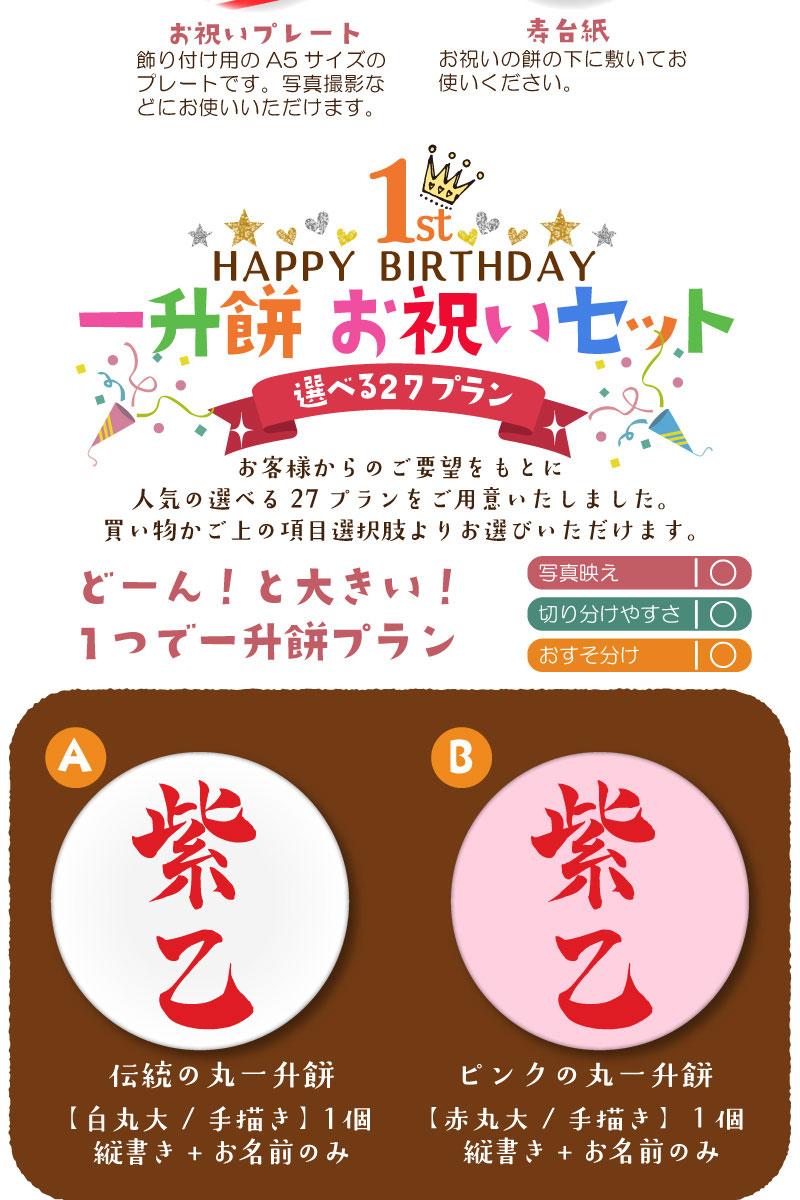 一升餅(一生餅)のお祝いは背負い餅とも呼ばれ、1歳のお誕生日に行うお祝いの儀式です。