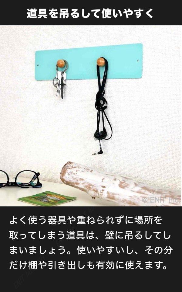 道具を吊るして使いやすく