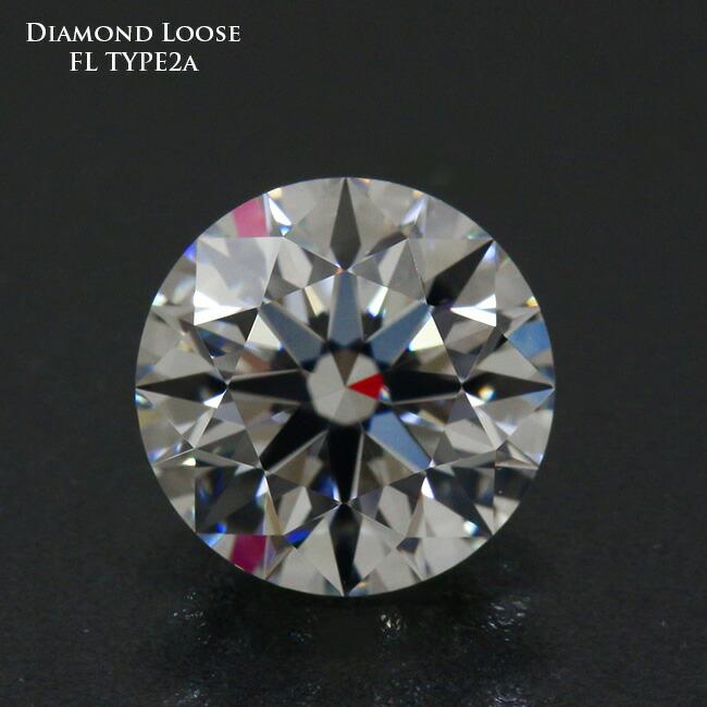 ダイヤモンドルース H&C 2カラット 1.0ct 2ct 3EXCELLENT タイプ2a IF(Internally Flawless) ダイヤモンド ダイヤ 鑑定書 中央宝石研究所 -銀座のジュエリーショップ ENJUE-