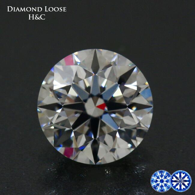 ダイヤモンドルース H&C 0.5カラット 0.5ct EXCELLENT SI-2 ダイヤモンド ダイヤ 鑑定書 中央宝石研究所 -銀座のジュエリーショップ ENJUE-
