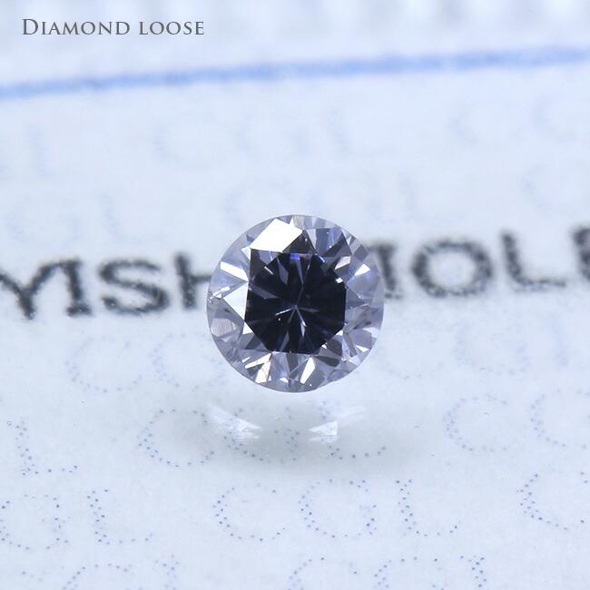 カラーダイヤモンド Fancy Deep Grayish Violet ファンシーライトグレーバイオレット 0.1ct 0.1カラット 中央宝石研究所 VS-2 0.096ct ラウンドブリリアントカット