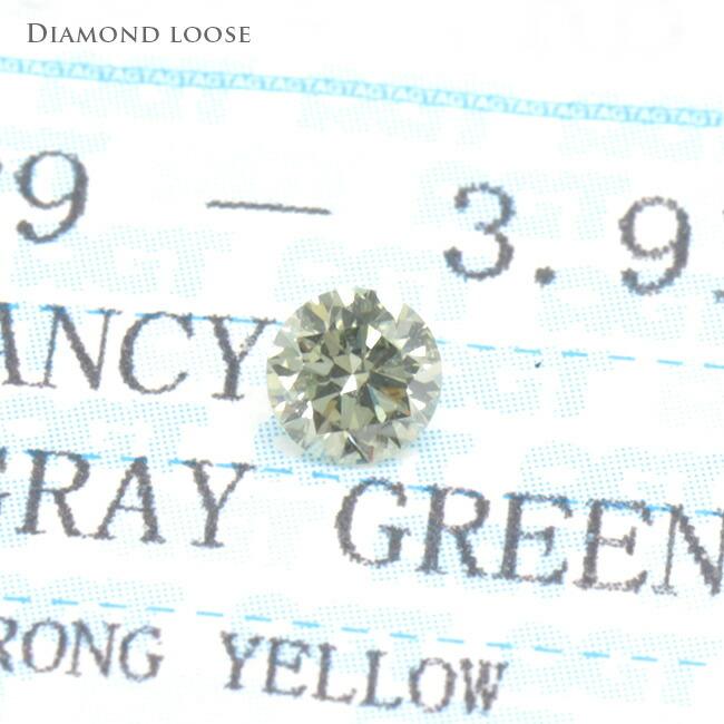カラーダイヤモンド Fancy Gray Green ファンシー グレー グリーン 0.2ct 0.2カラット AGT SI-2 0.227ct ラウンドブリリアントカット