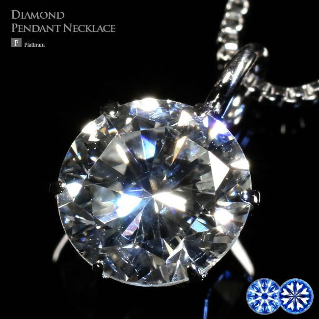 鑑定書付き ダイヤモンド1粒ペンダントネックレス 0.3ct Gカラー SI-2 GOOD ソーティング付 Pt900/Pt850 プラチナ ダイヤ ダイヤモンド ペンダント 1粒  -銀座のジュエリーショップ ENJUE-