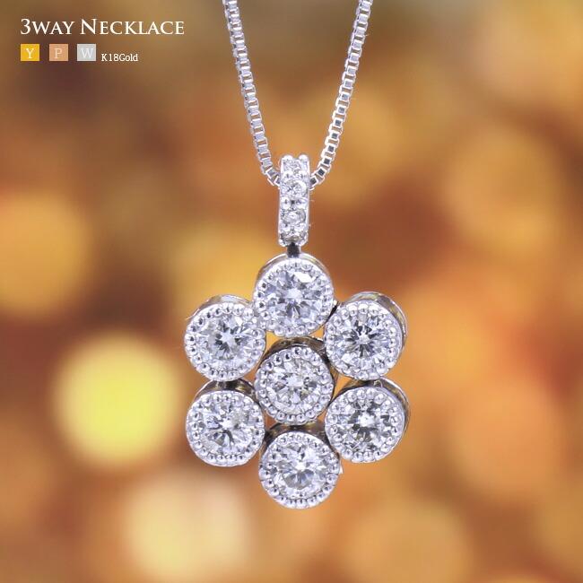 3WAY ダイヤモンドネックレス -銀座のジュエリーショップ ENJUE-