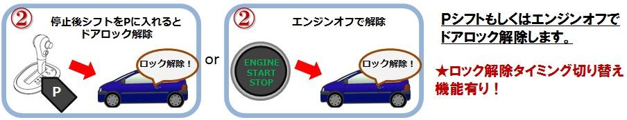 NISSAN ノート NOTE専用 車速ドアロック+Pシフトでドアロック解除+連動ミラー格納を搭載!3つの機能_5