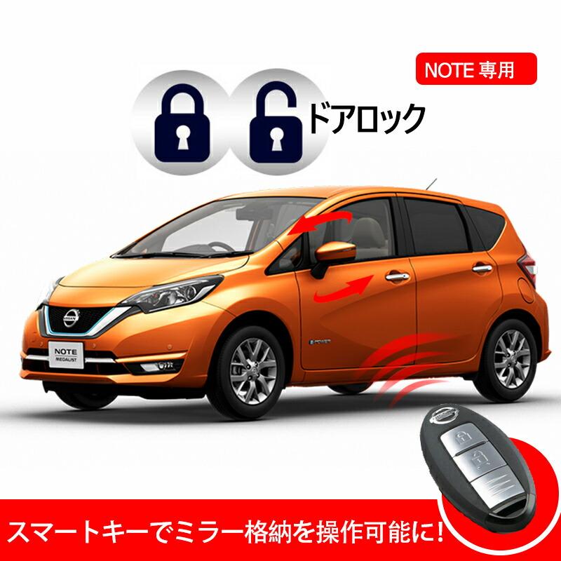 NISSAN ノート NOTE専用 車速ドアロック+Pシフトでドアロック解除+連動ミラー格納を搭載!3つの機能_1