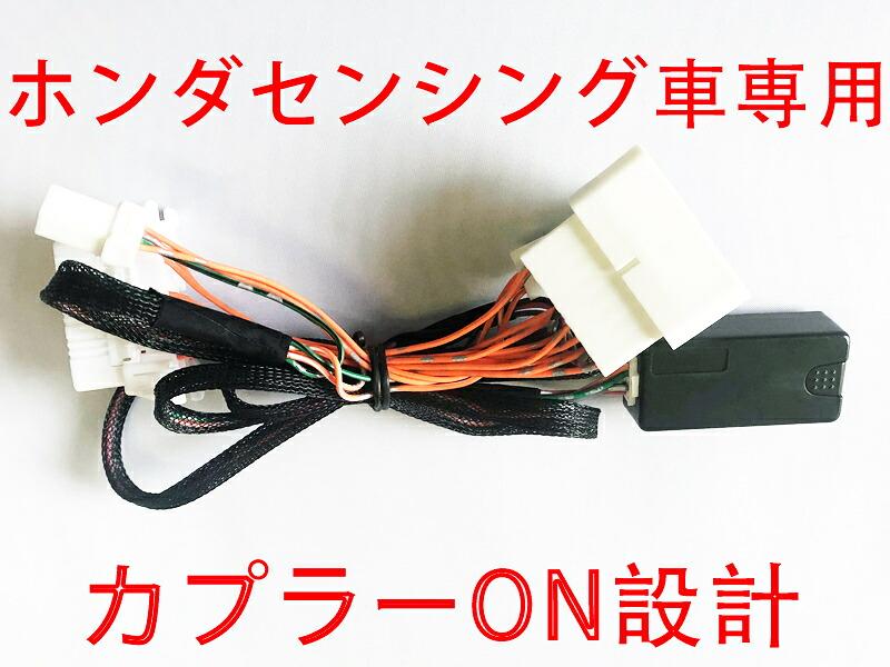 ホンダ N-BOX N-BOXSLASH N-WGN N-ONE N-VAN ホンダセンシング Honda SENSING 搭載車対応 JF3等 専用 切り替え機能付き 車速ドアロックキット ハザードランプシステム_2