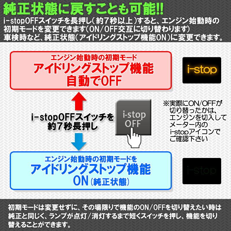 マツダ_CX-8_シーエックス8対応アイドリングストップキャンセラー_エンジン始動時切替設定