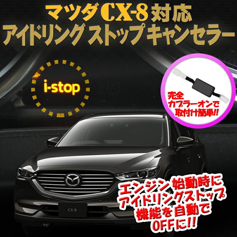 マツダ_CX-8_シーエックス8対応アイドリングストップキャンセラー_メイン画像