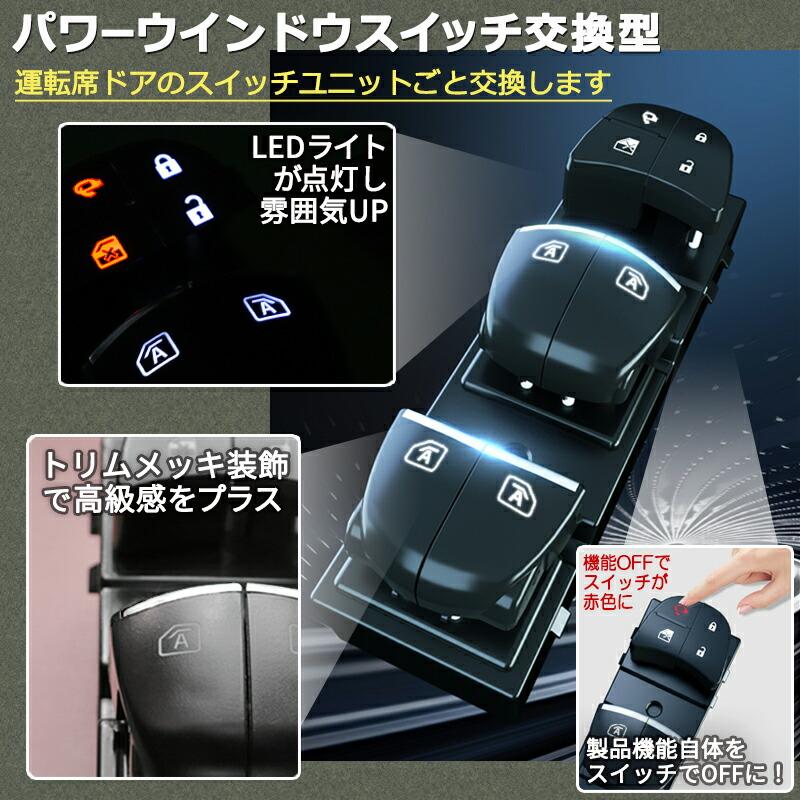 日産エクストレイルT32_連動格納ミラー_オートパワーウインドウキット_LEDランプ&トリムメッキ