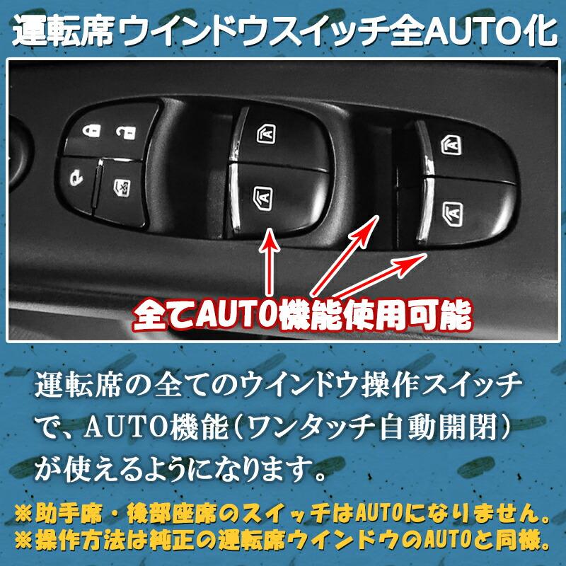 日産エクストレイルT32_連動格納ミラー_オートパワーウインドウキット_運転席スイッチオート化