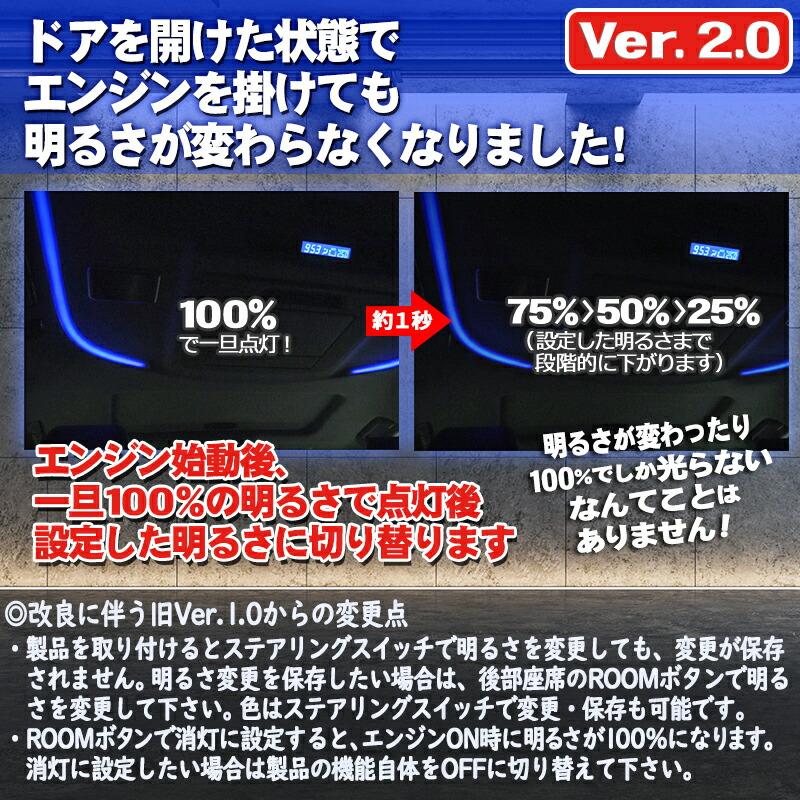 アルファード・ヴェルファイア30系専用ルーフイルミネーション自動点灯化キット_選べる3つのモード