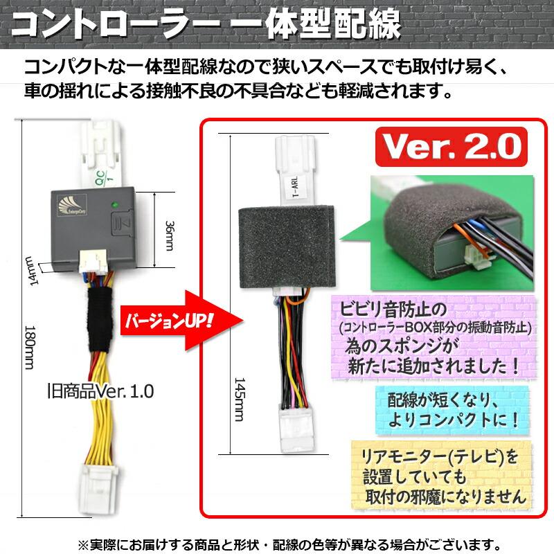 アルファード・ヴェルファイア30系専用ルーフイルミネーション自動点灯化キット_製品画像