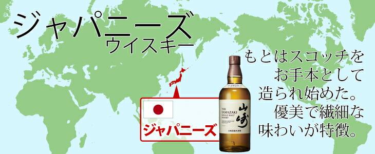 国産ウイスキー