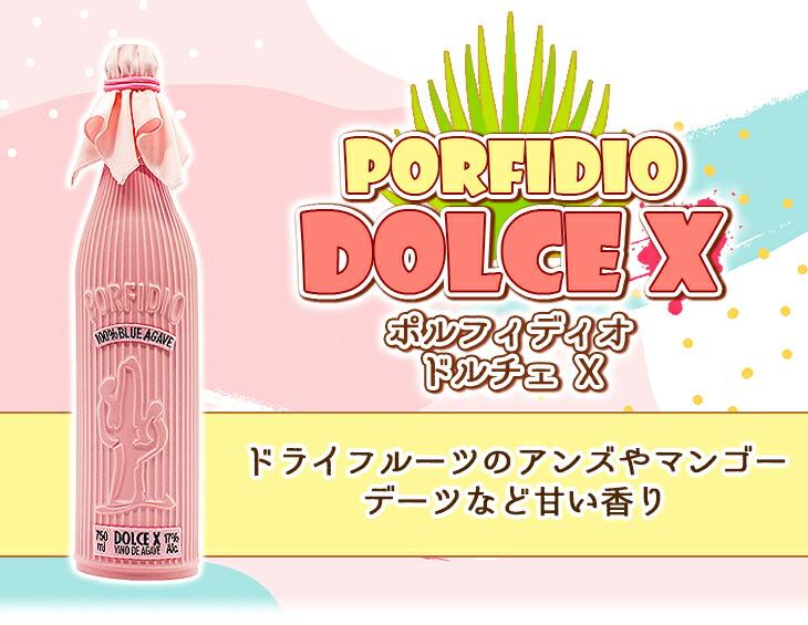 ポルフィディオ ドルチェX 紹介