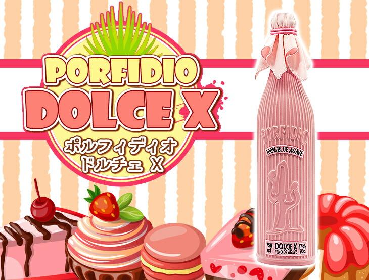 ポルフィディオ ドルチェX エックス