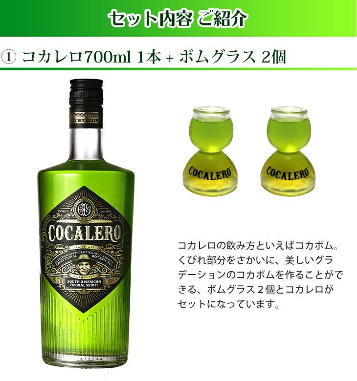 コカレロ+ボムグラス2個
