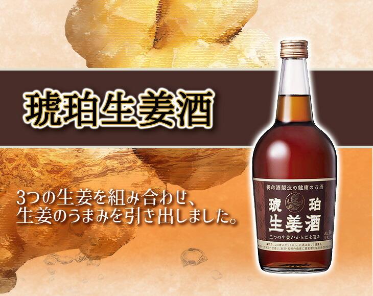 琥珀生姜酒