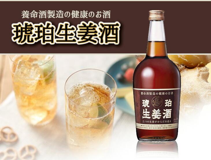 養命酒製造 琥珀生姜酒