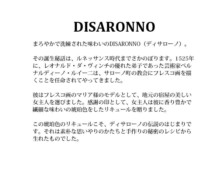 ディサローノ